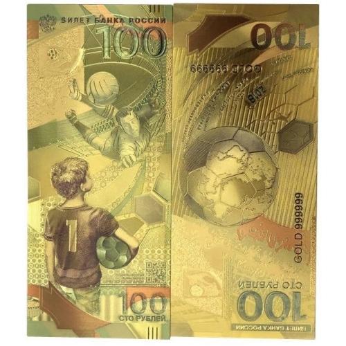 Золотая банкнота 100 рублей Футбол Чемпионат Мира (Яшин) Цветная