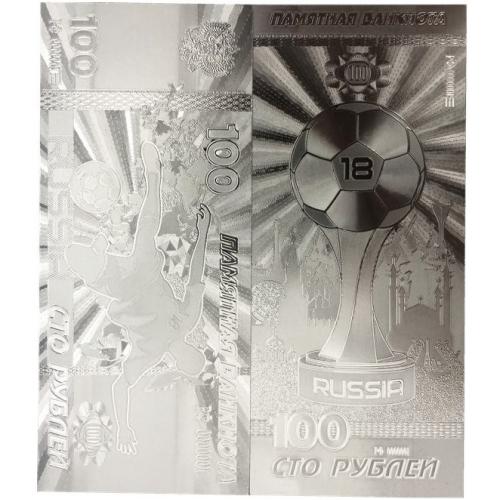 100 рублей Футбол Серебряный кубок