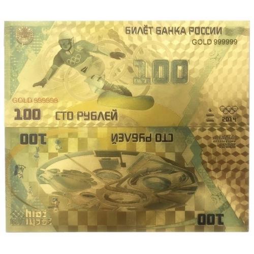 Золотая банкнота 100 рублей Сочи Сноуборд Цветная