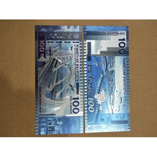 Золотая банкнота 100 рублей Крымский мост Серебро