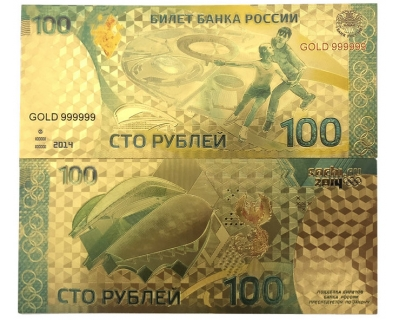 Золотая банкнота 100 рублей Сочи Фигурное катание Золото