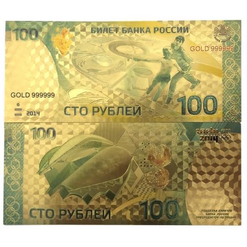 Золотая банкнота 100 рублей Сочи Фигурное катание  Цветная