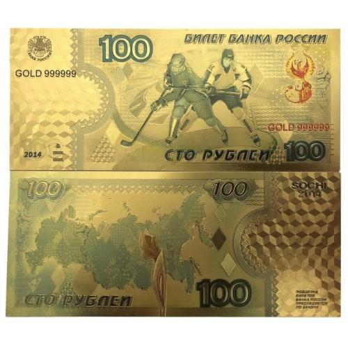 Золотая банкнота 100 рублей Сочи Хоккей Цветная