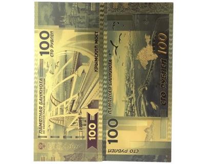 100 рублей Крымский мост Цветная