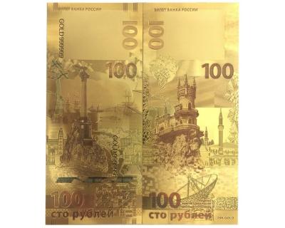 Золотая банкнота 100 рублей Крым Севастополь Цветная