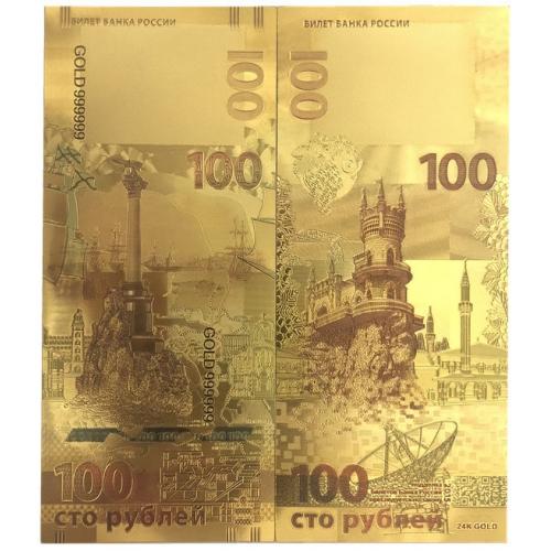 Золотая банкнота 100 рублей Футбол Крымский мост Цветная