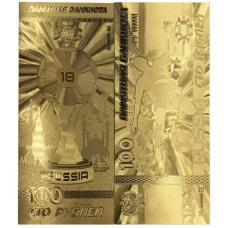 100 рублей Футбол Золотой кубок