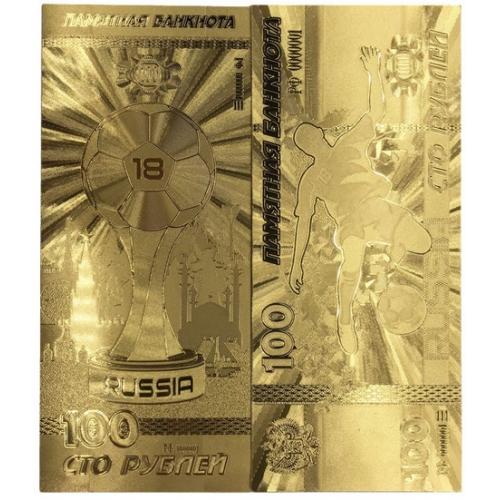 Золотая банкнота 100 рублей Футбол Золотой кубок