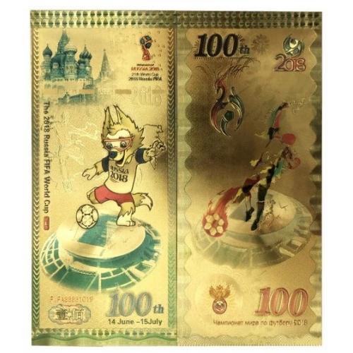 Золотая банкнота 100 рублей Футбол Чемпионат Мира Забивака Цветная