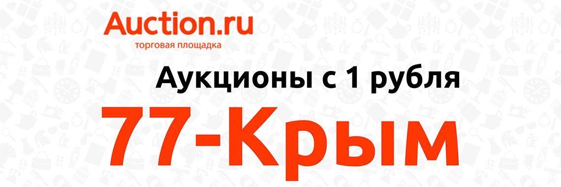 Newauction 77-Крым Аукционы с 1 рубля