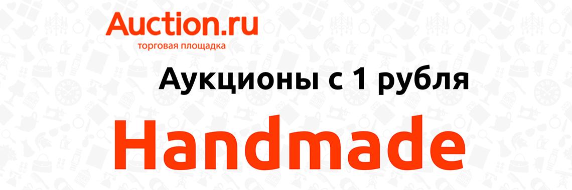 Newauction Handmade Аукционы с 1 рубля