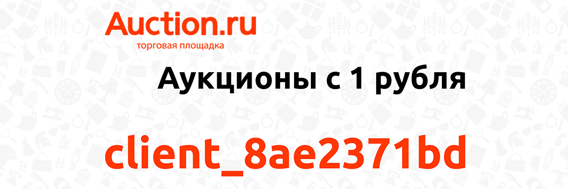 Newauction client_8ae2371bd Аукционы с 1 рубля