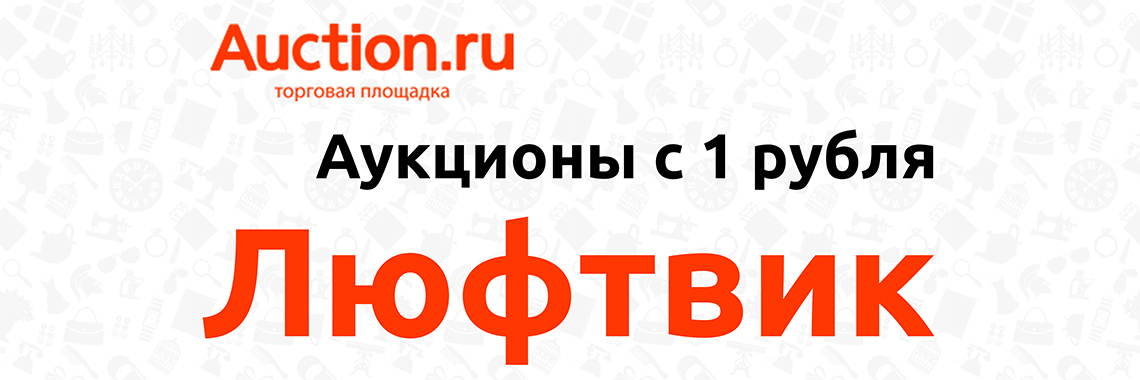 Newauction Люфтвик Аукционы с 1 рубля
