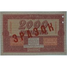 2000 гривен 1918 г. Украина ЗРАЗОК ОБРАЗЕЦ ПЕРФОРАЦИЯ RRR