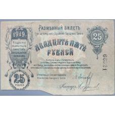 25 рублей 1919 г. Украина г. Елисаветград Первый выпуск