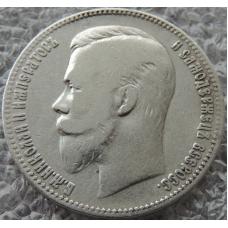 1 Рубль 1902 г АР Серебро