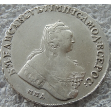 1 Рубль 1755 г ММД МБ Серебро