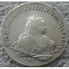 1 Рубль 1752 г СПБ ЯI Серебро