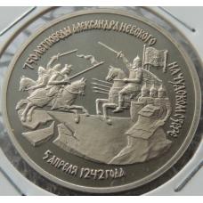 3 Рубля 1992 г ЛМД 750 лет Победы Александра Невского  Пруф
