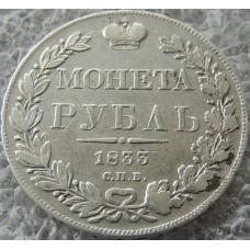 1 Рубль 1833 г СПБ НГ